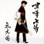 氣志團/喧嘩上等(CD+DVD)