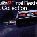 「頭文字(イニシャル)D」Final Best Collection