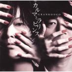 GRANRODEO/カルマとラビリンス[通常盤]