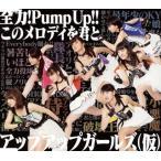 アップアップガールズ(仮)/全力!Pump Up!!|このメロディを君と