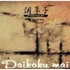 調草子 Kaori-ne/一の巻 Daikoku mai