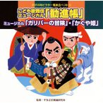 2014年ビクター発表会ベスト(5) こども歌舞伎ミュージカル「勧進帳」