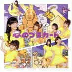 AKB48/心のプラカード(Type A)(Type A:通常盤)