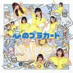 AKB48/心のプラカード(Type B)(Type B:初回限定盤)