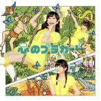 AKB48/心のプラカード(Type C)(Type C:通常盤)