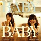 相川友希&河内麻沙美/BABY BABY
