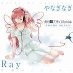 Ray,やなぎなぎ/「あの夏で待ってる」特別編-THEME SONGS-〜季節のシャッター point at infinity