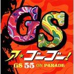 GS ア★ゴーゴー!〜GS 55 ON PARADE〜