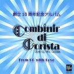 コンビーニ・ディ・コリスタ合唱団/コンビーニ・ディ・コリスタ-創立10周年記念アルバム