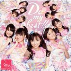 Rev.from DVL/Do my best!!(Type-A)