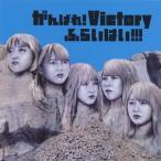 がんばれ!Victory/ふらいはい!!!