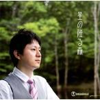 高橋宏樹:星の降る森