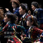 AKB48/希望的リフレイン(Type A)(通常盤)