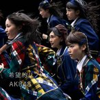 AKB48/希望的リフレイン(Type B)(初回限定盤)