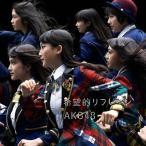 AKB48/希望的リフレイン(Type B)(通常盤)