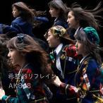 AKB48/希望的リフレイン(Type C)(通常盤)