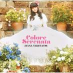 竹達彩奈/Colore Serenata