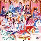 SKE48/12月のカンガルー(TYPE-A)(初回盤:CD+DVD)