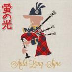 ジェラルド・ミューヘッド/蛍の光〜バグパイプで奏でるスコットランドと日本〜
