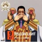 石塚運昇/「ONE PIECE」ニッポン縦断!47クルーズCD in 栃木 YELLOW LIGHT/ボルサリーノ(黄猿)