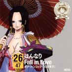 三石琴乃/「ONE PIECE」ニッポン縦断!47クルーズCD in 京都 はんなり Fall in Love/ボア・ハンコック