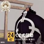 堀秀行/「ONE PIECE」ニッポン縦断!47クルーズCD in 三重 くまの鼓動/バーソロミュー・くま