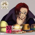 池田秀一/「ONE PIECE」ニッポン縦断!47クルーズCD in 岡山 Bridge of Dreams/シャンクス