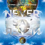 THREE LIGHTS DOWN KINGS/NEVER SAY NEVER(通常盤)
