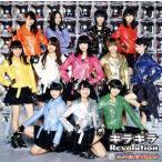 SUPER☆GiRLS/ギラギラRevolution(CD+ブルーレイ)