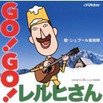 シュプール音楽隊/GO!GO!レルヒさん