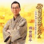 成世昌平/30周年記念アルバム〜民謡・歌謡 日本の原風景を歌う〜