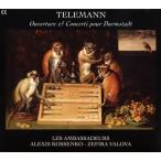 アレクシス・コセンコ/テレマン:ホルンを伴う合奏組曲,およびフルートとヴァイオリンのための協奏曲さまざま