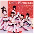 Doll☆Elements/君とミライ作りたい!(通常盤)