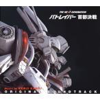 川井憲次/「THE NEXT GENERATION パトレイバー 首都決戦」オリジナル・サウンドトラック