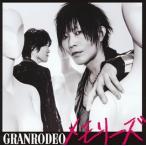 GRANRODEO/メモリーズ