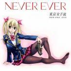 東京女子流/Never ever(初回生産限定盤)