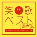 銀座 山野楽器で買える「笑歌ベストMIX Perfect Mix〜「笑顔・笑い」全ての笑いが詰まったベスト盤」の画像です。価格は1,944円になります。