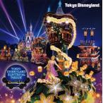 東京ディズニーランド・エレクトリカルパレード・ドリームライツ〜2015 リニューアル・バージョン〜