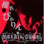 椎名ぴかりん/MAKAI NO OWARI