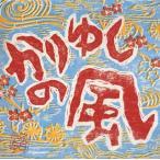 かりゆし58/かりゆしの風