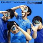 flumpool/夏よ止めないで〜You're Romantic〜