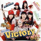 がんばれ!Victory/ラリラリラ