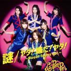 La PomPon/謎|ヤダ!嫌だ!ヤダ!〜Sweet Teens ver.〜