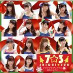 7☆3/アゲアゲ☆クリスマス|恋をしよう!(TYPE A)
