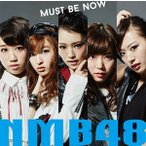NMB48/MUST BE NOW(Type-C)