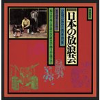 小沢昭一/ドキュメント「日本の放浪芸」-小沢昭一が訪ねた道の芸・街の芸-