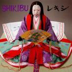 レキシ/SHIKIBU