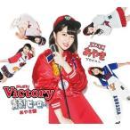 がんばれ!Victory/青春!ヒーロー(あやき盤)