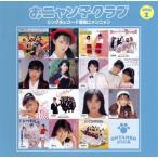 おニャン子クラブ/シングルレコード復刻ニャンニャン[通常盤]1