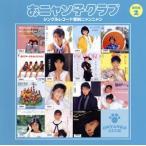 おニャン子クラブ/シングルレコード復刻ニャンニャン[通常盤]2
